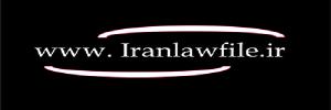 دانلود مقالات حقوقی | دانلود مقالات حقوقی