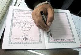 اعتبار اسناد در حقوق ایران