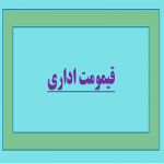 قیمومت اداری حقوق ایران