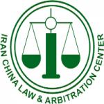 قانون داوری حقوق چین