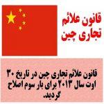 قانون علائم تجاری چین